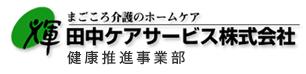 田中ケアサービス株式会社